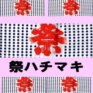 祭りの鉢巻|japan