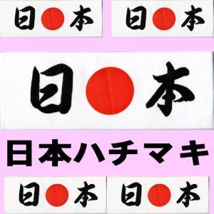 日本の鉢巻|japan