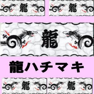 龍の鉢巻|japan