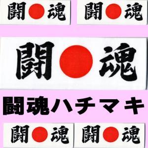闘魂の鉢巻|japan