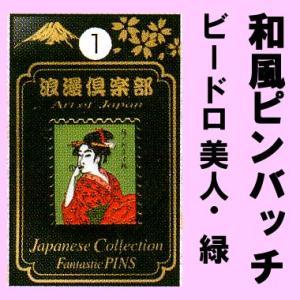 日本のお土産ピンバッチ ビードロ緑|japan