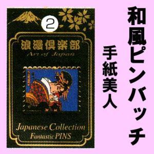 日本のお土産ピンバッチ 手紙美人|japan