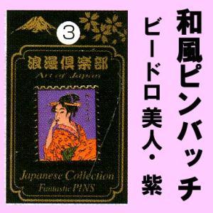 日本のお土産ピンバッチ ビードロ紫|japan
