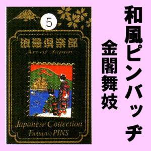 日本のお土産ピンバッチ 金閣舞妓|japan