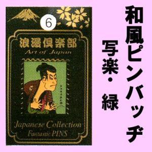 日本のお土産ピンバッチ 写楽緑|japan