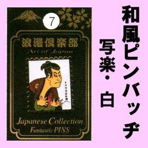 日本のお土産ピンバッチ 写楽白|japan