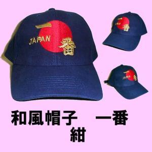 和風帽子 一番 紺|japan