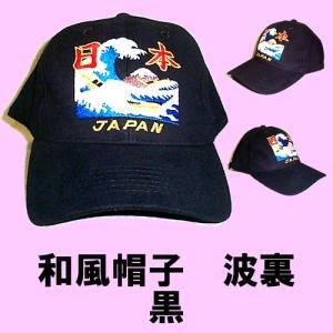和風帽子 波裏 黒|japan