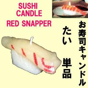 お寿司キャンドル たい|japan
