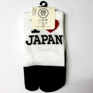 靴下(ソックス)アイラブジャパン(I LOVE JAPAN) 25cm〜27cm 足袋型靴下 足袋型ソックス  日本のお土産 ホームステイのおみやげ|japan