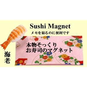本物そっくり お寿司のマグネット 海老|japan