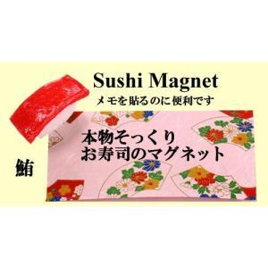 本物そっくり お寿司のマグネット まぐろ|japan
