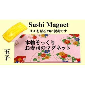 本物そっくり お寿司のマグネット たまご|japan