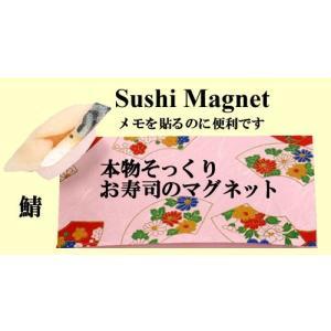 本物そっくり お寿司のマグネット サバ|japan