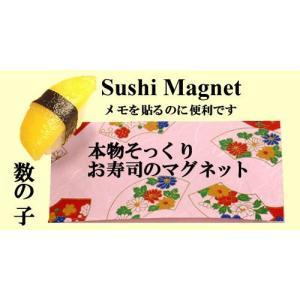 本物そっくり お寿司のマグネット 数の子|japan