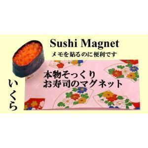 本物そっくり お寿司のマグネット イクラ|japan