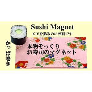 本物そっくり お寿司のマグネット かっぱ巻き|japan