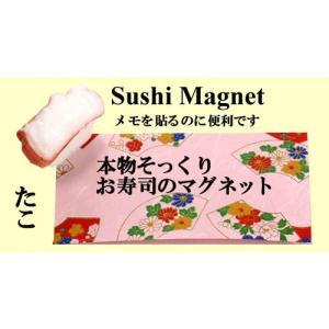 本物そっくり お寿司のマグネット たこ|japan