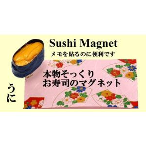 本物そっくり お寿司のマグネット うに|japan