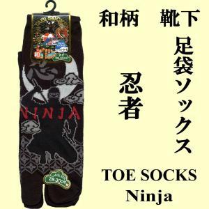 和柄靴下 足袋ソックス 忍者 黒|japan