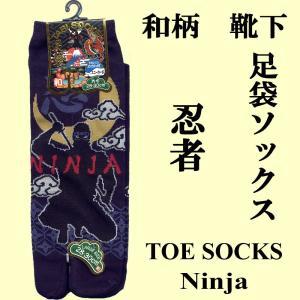 和柄靴下 足袋ソックス 忍者 紺|japan