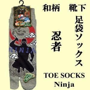 和柄靴下 足袋ソックス 忍者 グレー|japan