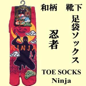 和柄靴下 足袋ソックス 忍者 赤|japan
