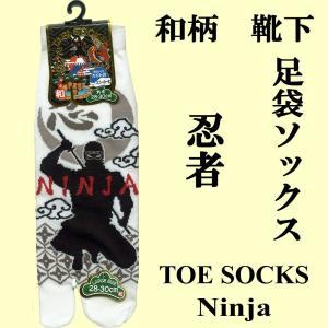和柄靴下 足袋ソックス 忍者 白|japan