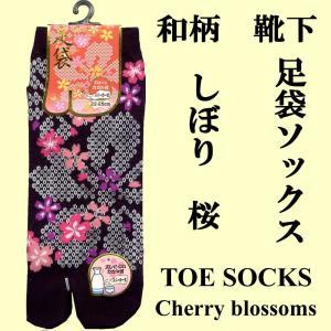 和柄 足袋ソックス しぼり桜 黒|japan
