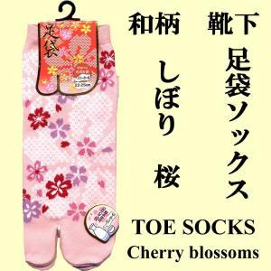 和柄 足袋ソックス しぼり桜 ピンク|japan