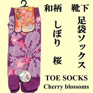 和柄 足袋ソックス しぼり桜 紫|japan
