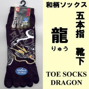和柄ソックス5本指靴下 龍ドラゴン 黒|japan
