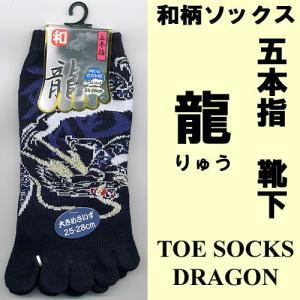 和柄ソックス5本指靴下 龍ドラゴン 紺|japan