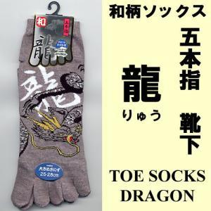 和柄ソックス5本指靴下 龍ドラゴン グレー|japan
