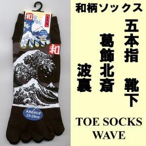 和柄ソックス5本指靴下 葛飾北斎 波裏 黒白|japan