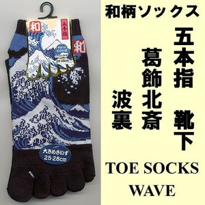和柄ソックス5本指靴下 葛飾北斎 波裏 紺色|japan