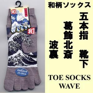 和柄ソックス5本指靴下 葛飾北斎 波裏 グレー|japan