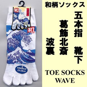 和柄ソックス5本指靴下 葛飾北斎 波裏 白|japan