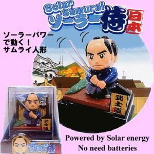 ソーラーパワーで剣術の腕を磨くサムライ人形|japan