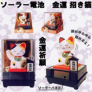 ソーラー電池で動く 金運招き猫|japan
