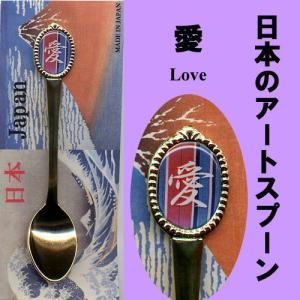 日本のアートギフトスプーン 愛 japan