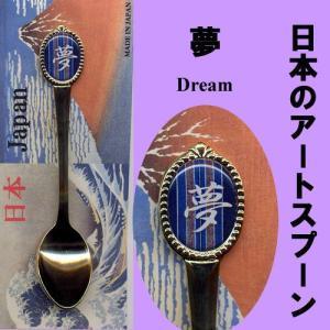 日本のアートギフトスプーン 夢 japan