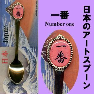 日本のアートギフトスプーン 一番 japan