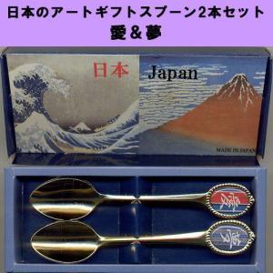 日本のアートギフトスプーン 2本セット愛&夢 japan