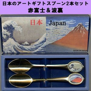 日本のアートギフトスプーン 2本セット赤富士・波裏版画 japan