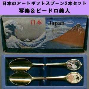日本のアートギフトスプーン 2本セット写楽・浮世絵ビードロ美人|japan