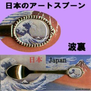 日本のアートギフトスプーン 波裏 japan