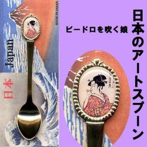 日本のアートギフトスプーン ビードロ美人 japan
