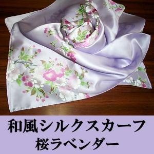 和風シルクスカーフ桜 ラベンダー色 japan