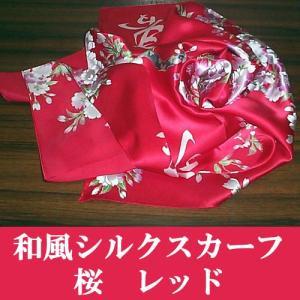 和風シルクスカーフ桜 赤 japan
